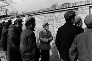 Democratic Wall Beijing