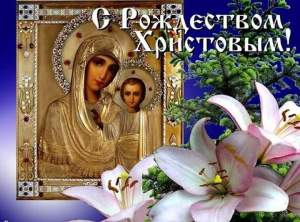 A beautiful Greek Orthodox Christmas greeting.